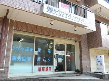 福島カイロプラクティックセンターの入っているマンション
