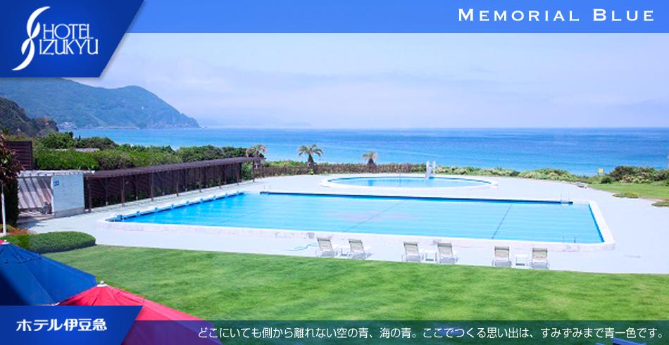 ホテル伊豆急白浜