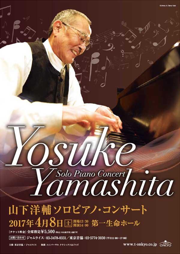 https://secure01.red.shared-server.net/www.jamrice.co.jp/yosuke/schedule/tix2017solo/img/flyer_b.jpg