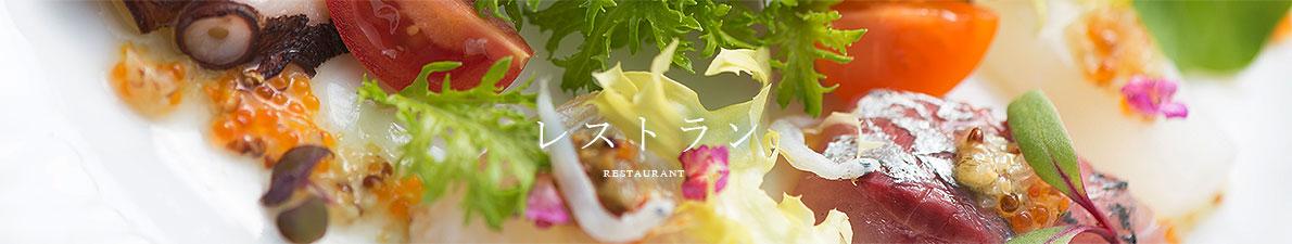 レストラン RESTAURANT