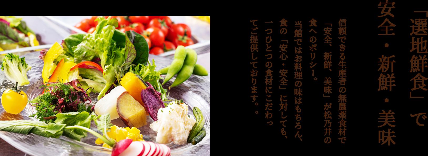「選地鮮食」で安全・新鮮・美味