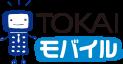 TOKAIモバイル