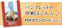 パンフレットの印刷はこちら PDFダウンロード(2MB)