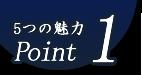 5つの魅力Point1