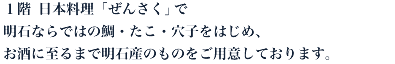 1階日本料理「ぜんさく」で明石ならではの鯛・たこ・穴子をはじめ、お酒に至るまで明石産のものをご用意しております。