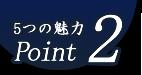 5つの魅力Point2