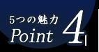5つの魅力Point4