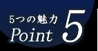 5つの魅力Point5
