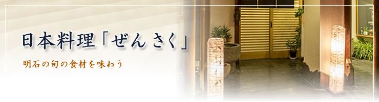 日本料理「ぜんさく」明石の旬の食材を味わう