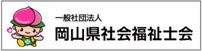 岡山県社会福祉士会