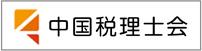 中国税理士会