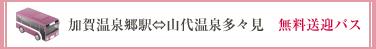 加賀温泉郷駅⇔山代温泉多々見 無料送迎バス