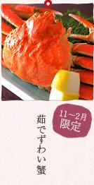 茹でずわい蟹(11〜2月限定)