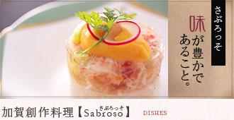 加賀創作料理【Sabroso】