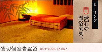 貸切個室岩盤浴