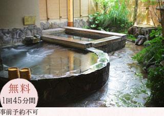 広々贅沢な2種の貸切露天風呂 45分 3000円