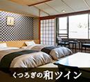 一般客室 和室